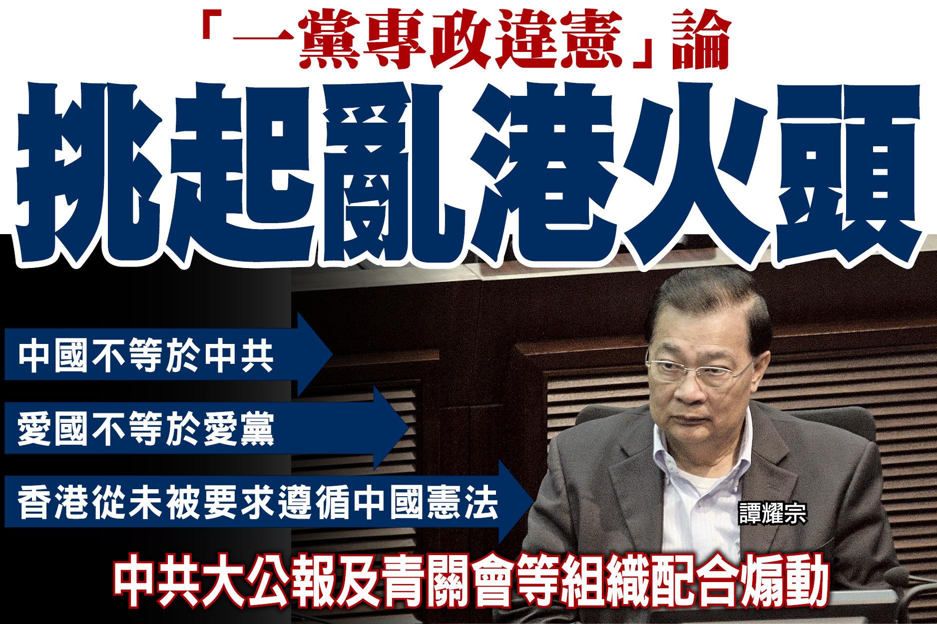 「一黨專政違憲」論 挑起亂港火頭