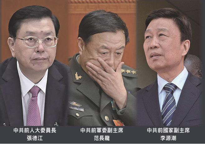 三名國級高官高危