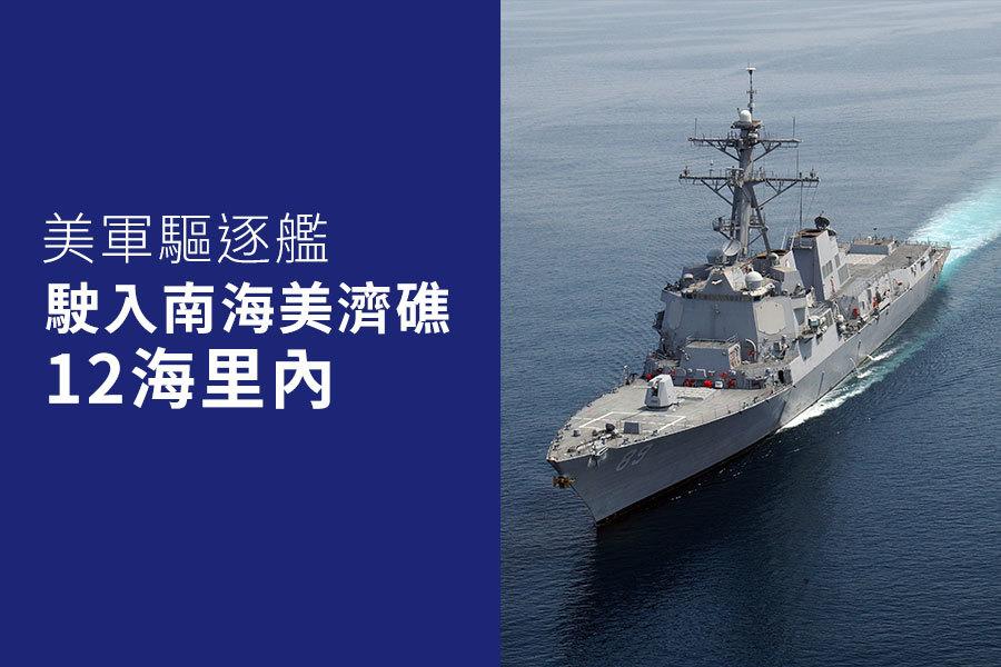 美軍驅逐艦駛入南海美濟礁12海里內
