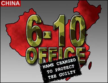 江澤民迫害法輪功的三大機構被裁併