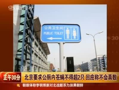 楊寧:西安召開世界廁所大會成笑柄