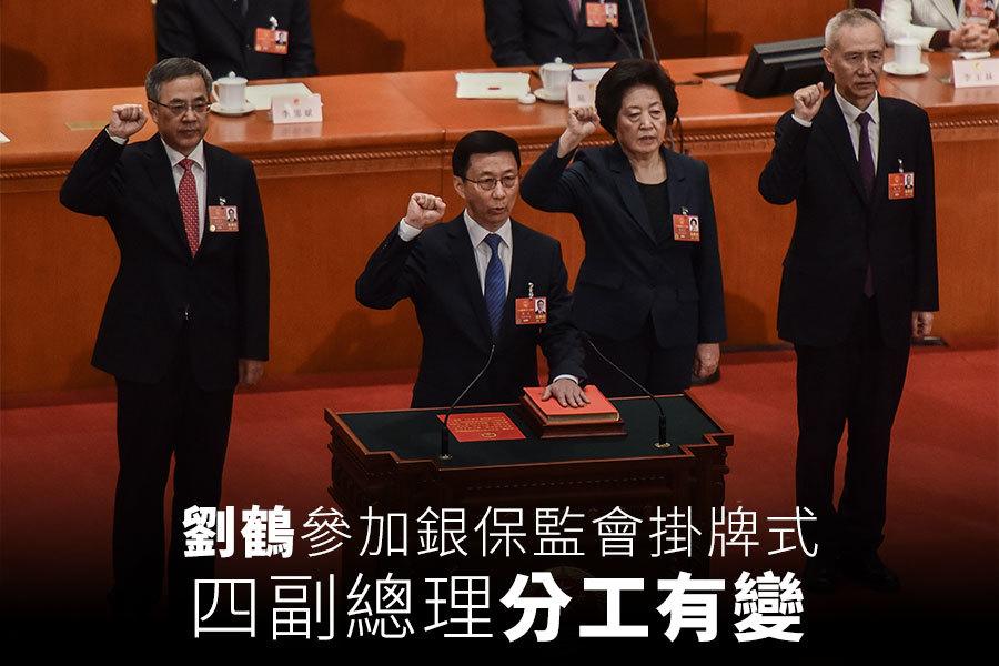 劉鶴參加銀保監會掛牌式 四副總理分工有變