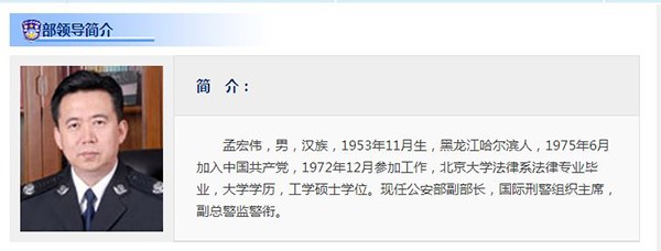 中共公安部副部長孟宏偉再被削權
