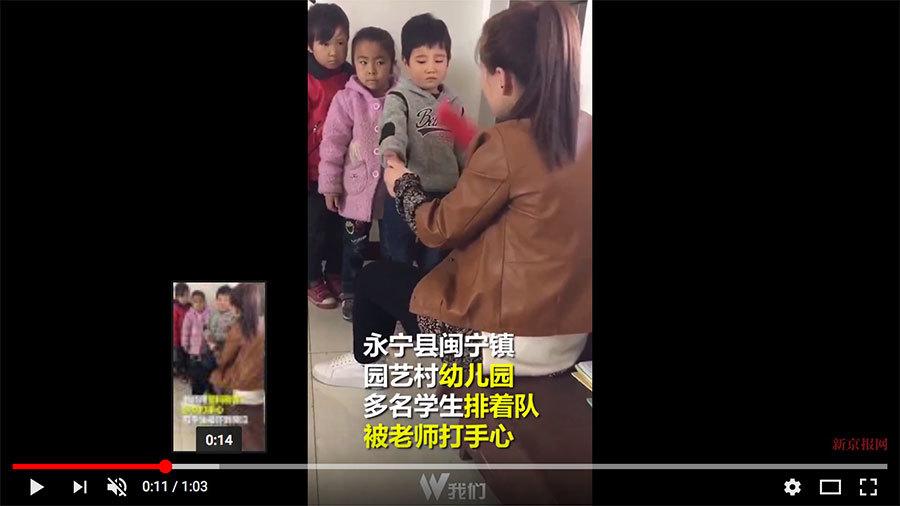 寧夏幼兒園爆虐童案 孩子排隊被體罰