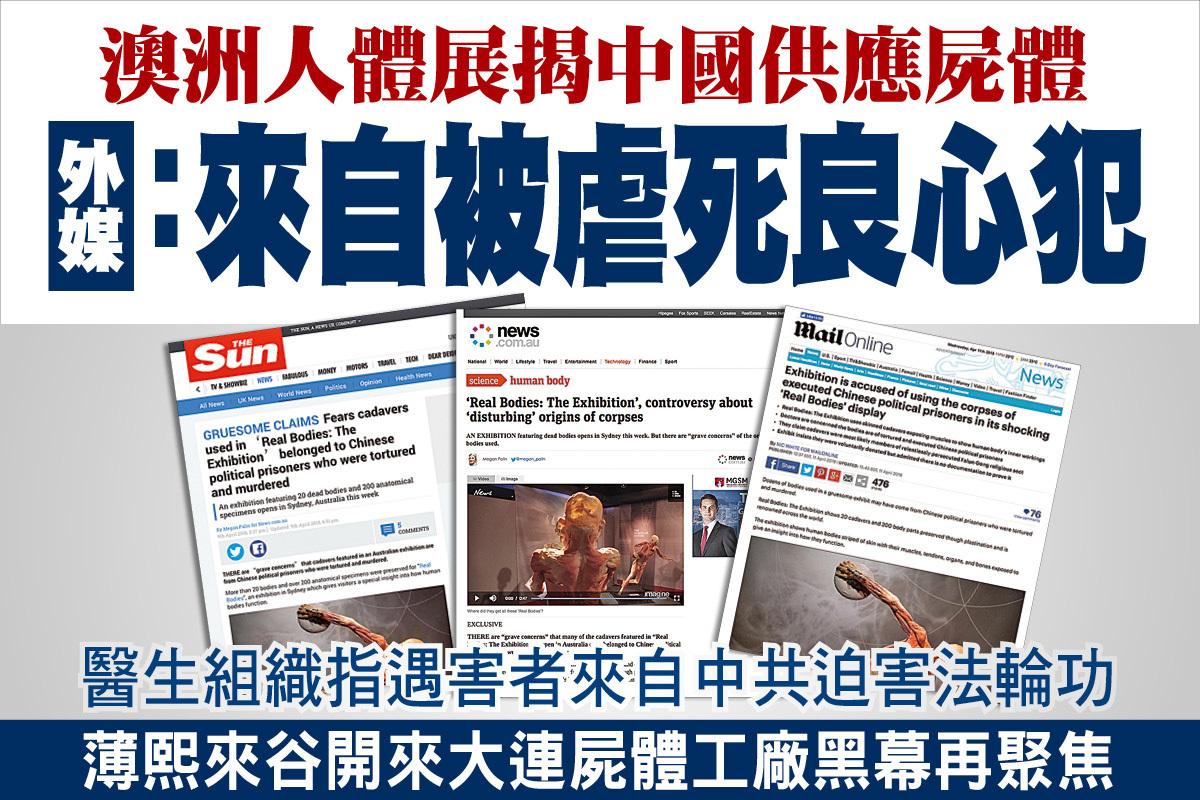 澳洲人體展揭中國供應屍體 外媒:來自被虐死良心犯