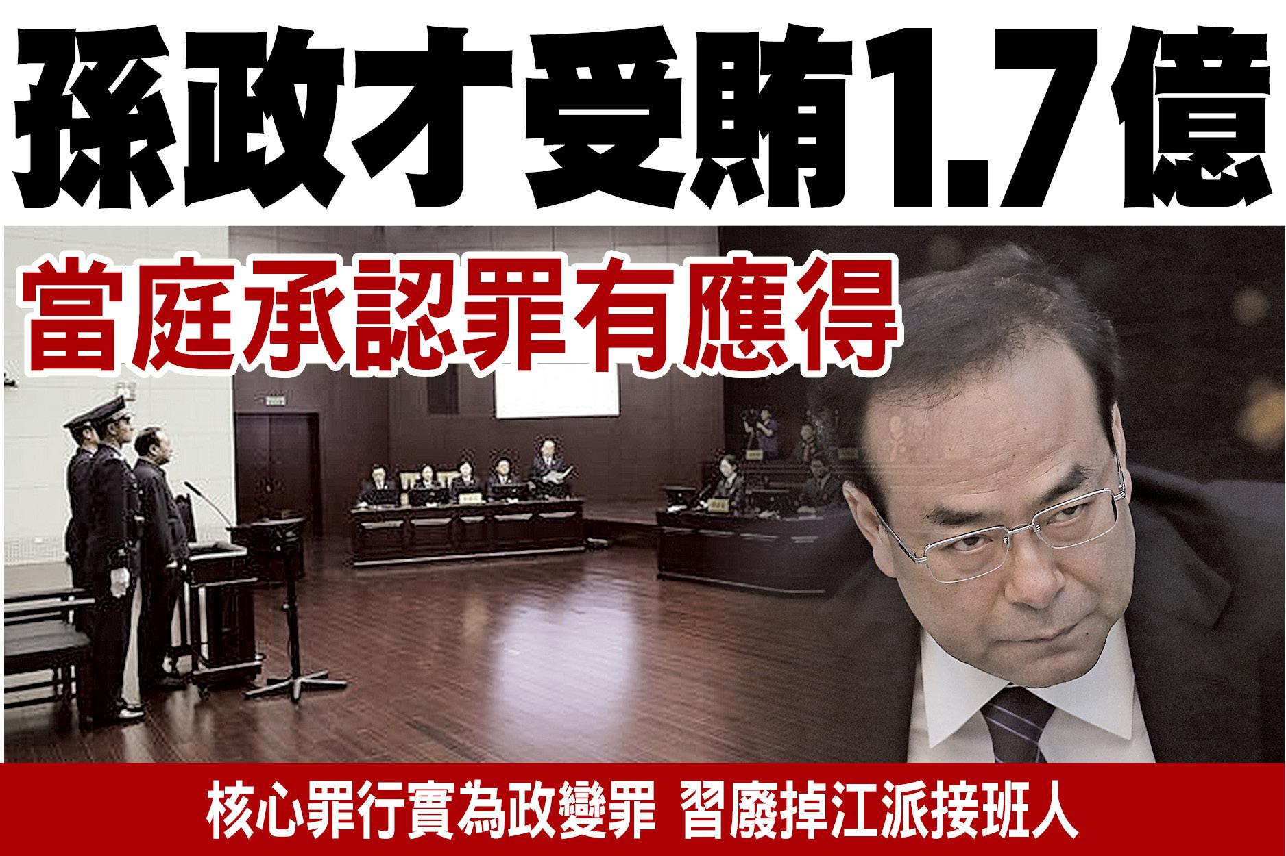 孫政才受賄1.7億 當庭承認罪有應得
