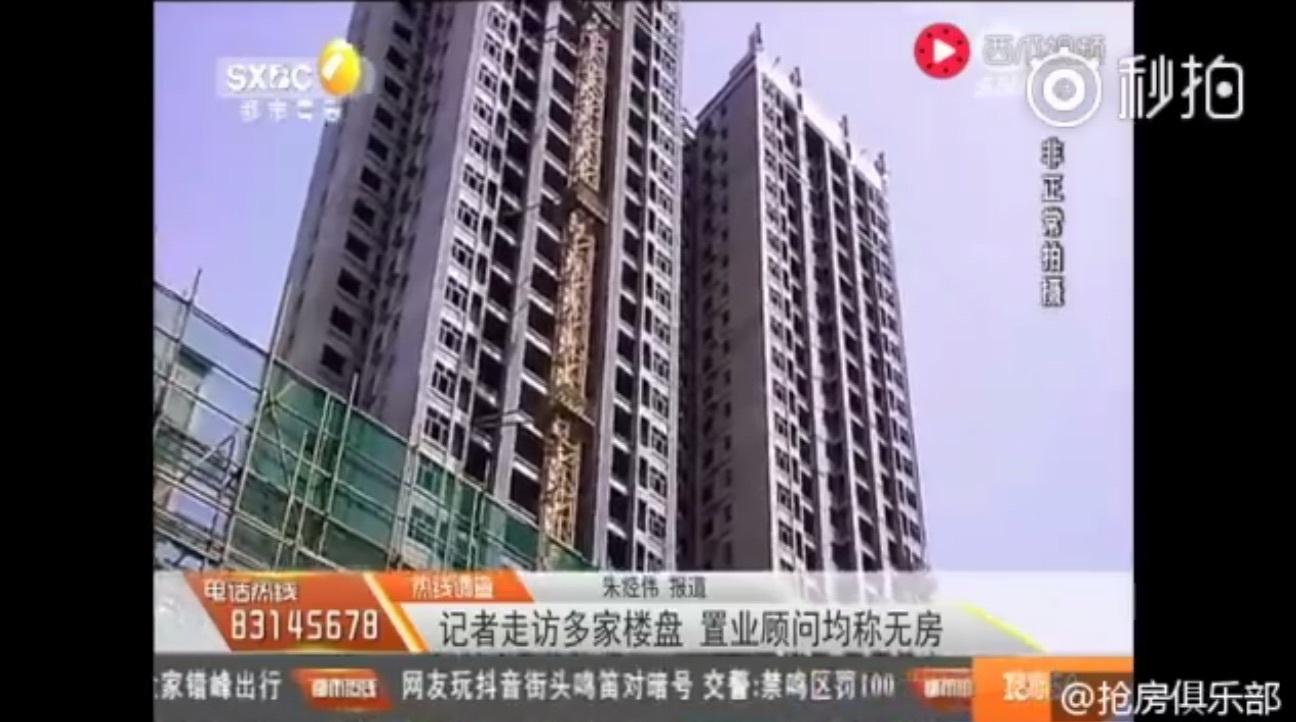 西安樓市「一房難求」 外界關注背後原因