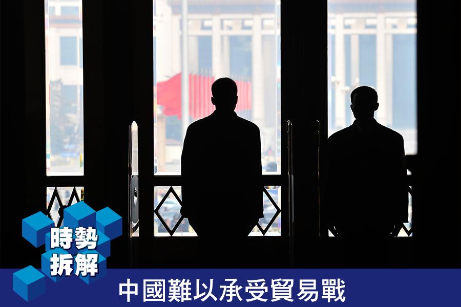 【時勢拆解】中國難以承受貿易戰