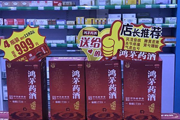 鴻茅藥酒醜聞發酵 央視國家品牌官網急撤名
