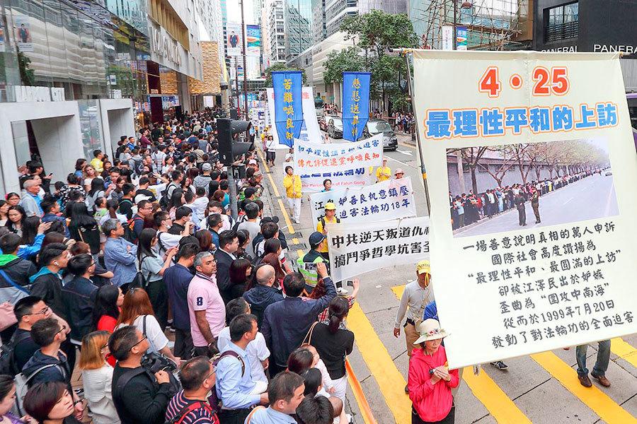 4.25台港政要聲援:法輪功支撐社會的穩定