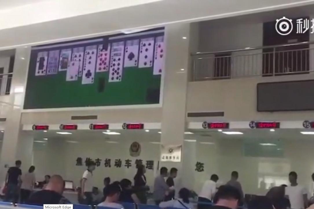 河南車管所警察上班玩牌被大廳屏幕直播