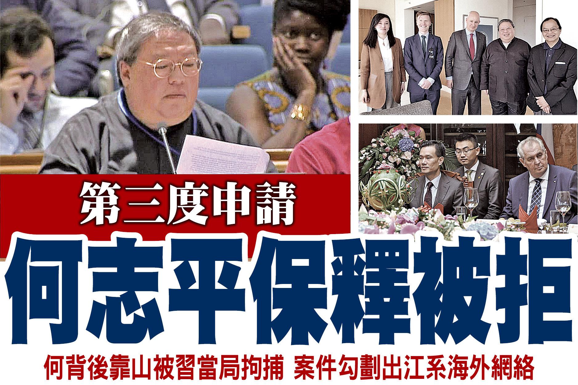 何志平第三度保釋申請未決 紐約法院兩周後再審