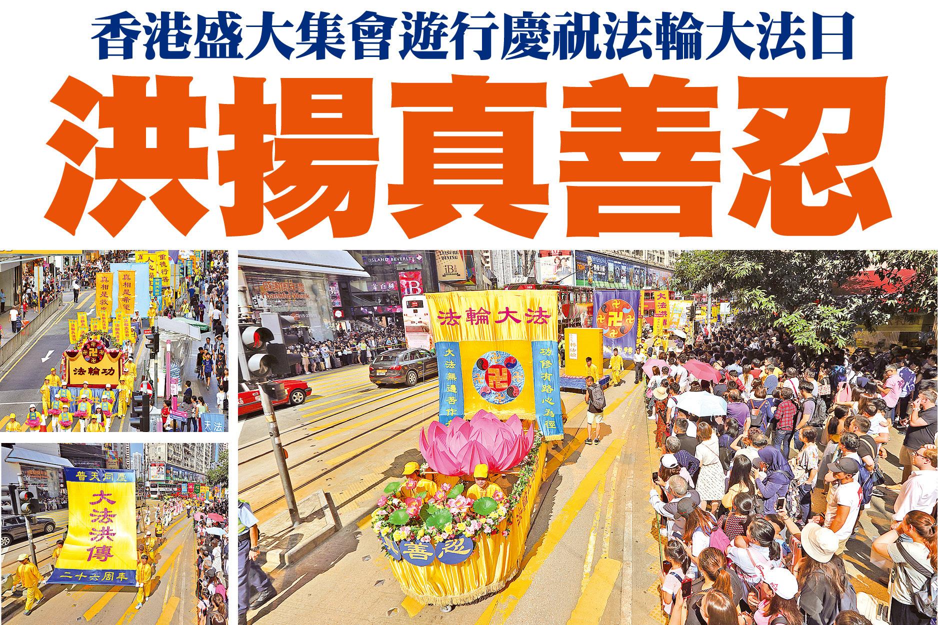 香港盛大集會遊行慶祝法輪大法日  洪揚真善忍