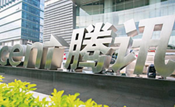 騰訊首季淨利增65% 唯支出大增