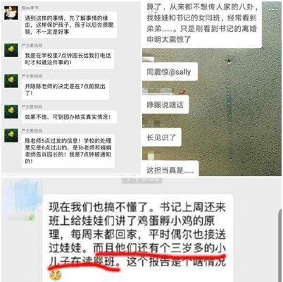 【新聞看點】前腐後繼:嚴書記進去 李剛失蹤