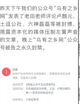 毛左「烏有之鄉」微信公眾號遭永久封禁