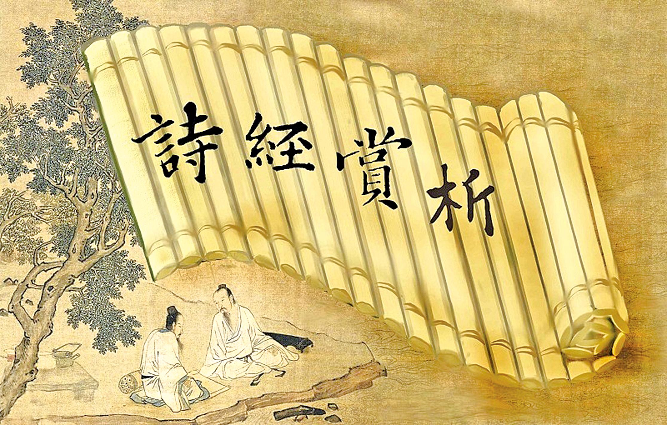 《詩經》賞析:〈江有汜〉上