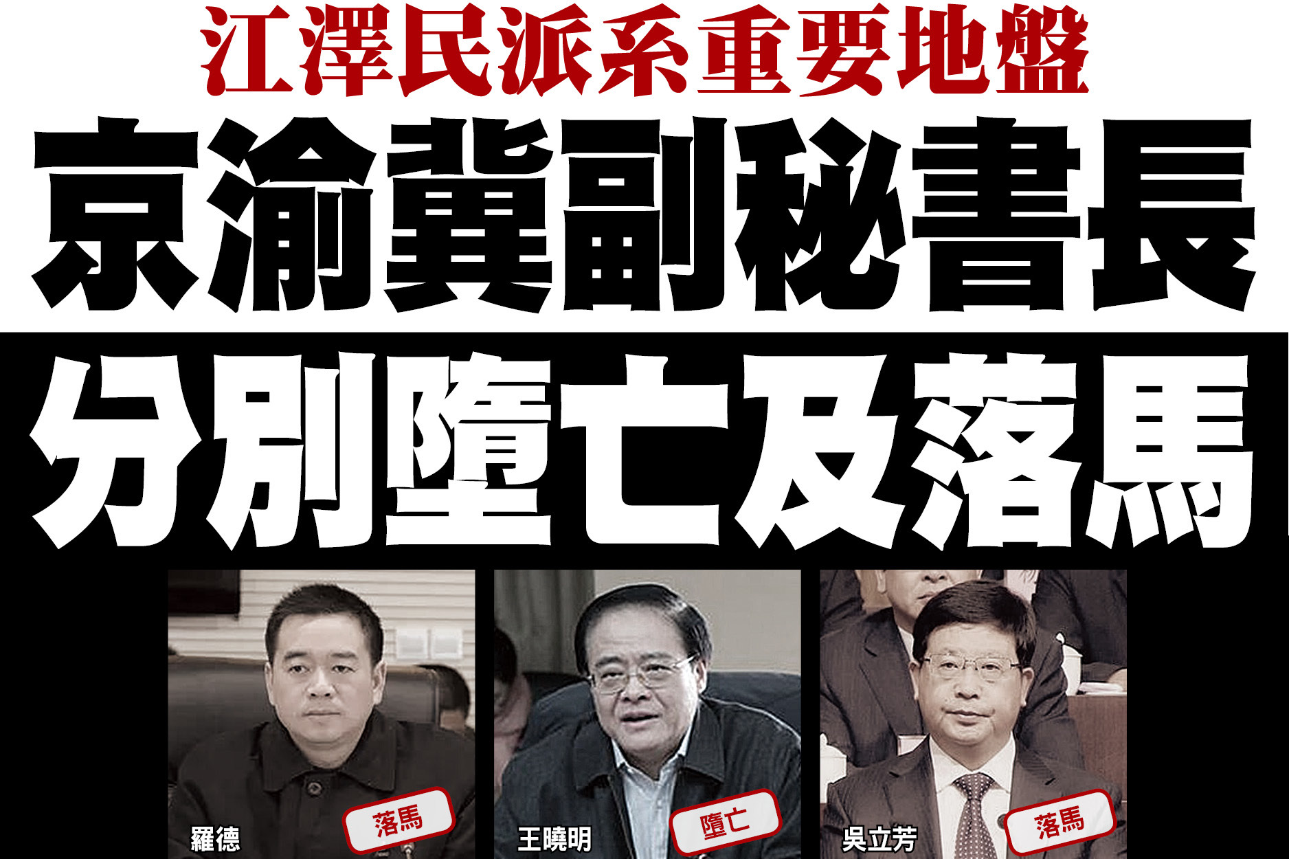 江澤民派系重要地盤 京渝冀副秘書長分別墮亡及落馬