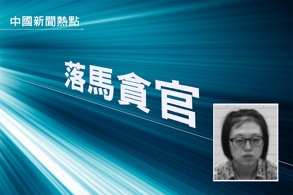 中共重慶市委組織部女官員莫黎音落馬