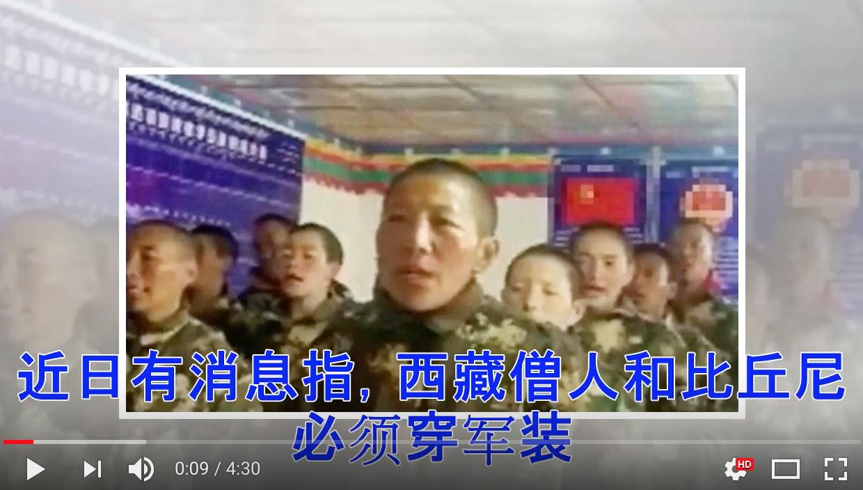 僧人證言:西藏「再教育營」酷刑性虐待猖獗