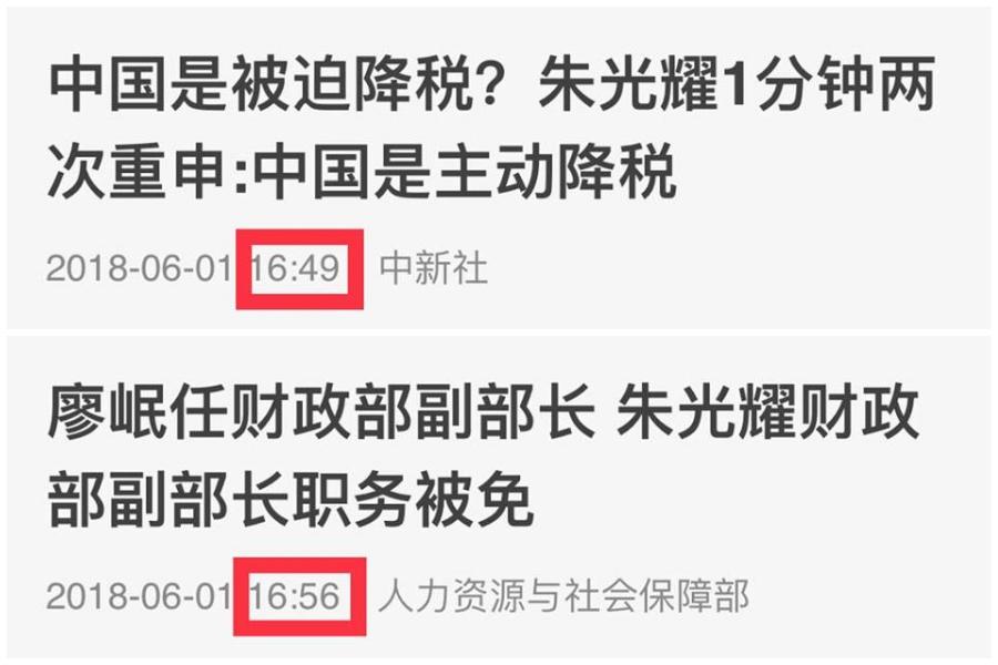 中美貿易談判之際 財政副部長朱光耀突遭免職