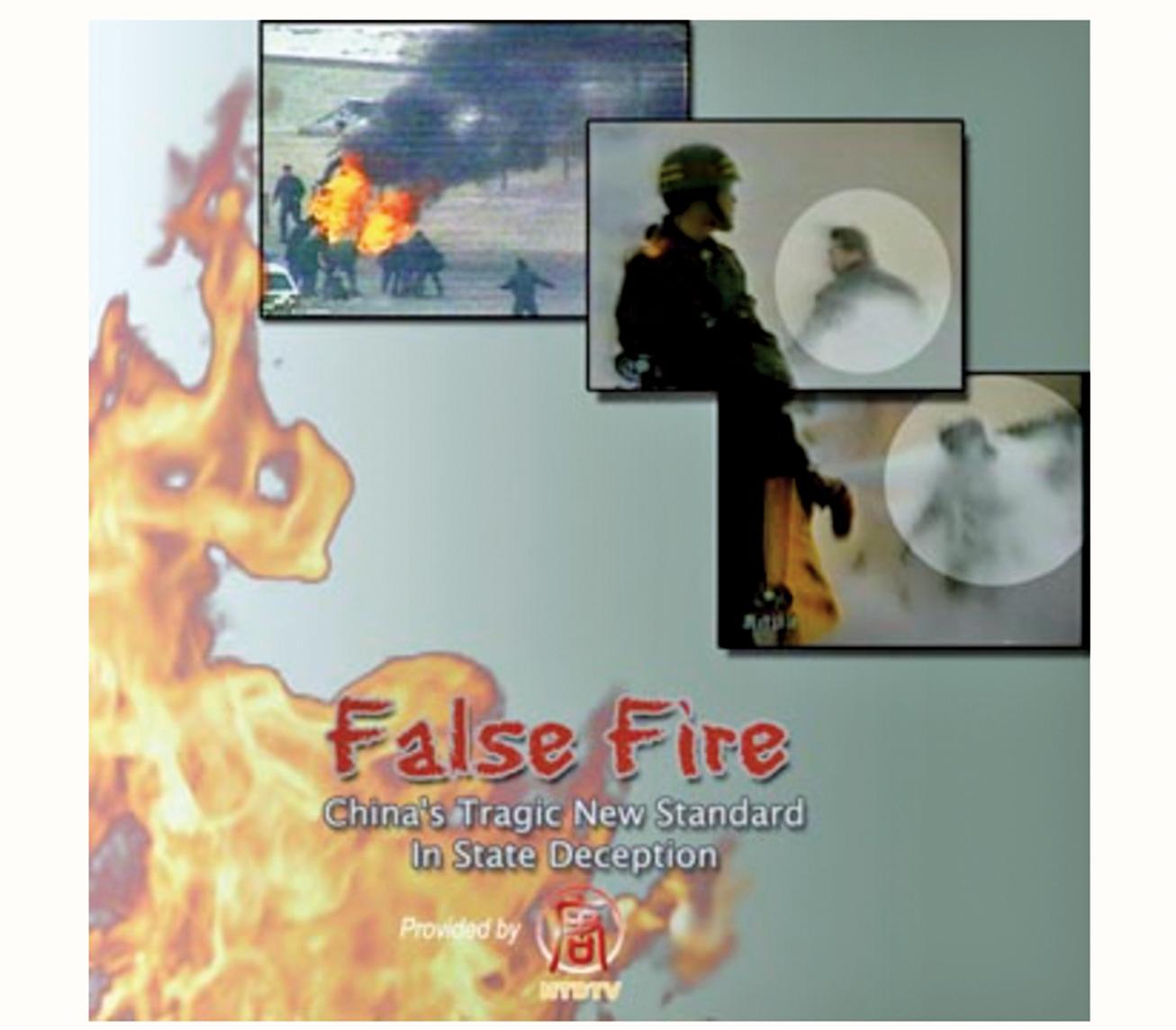 新疆公安局長被通知現場看天安門「自焚」