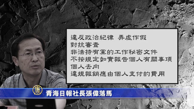 青海日報社長落馬 「非法持有工作秘密文件」