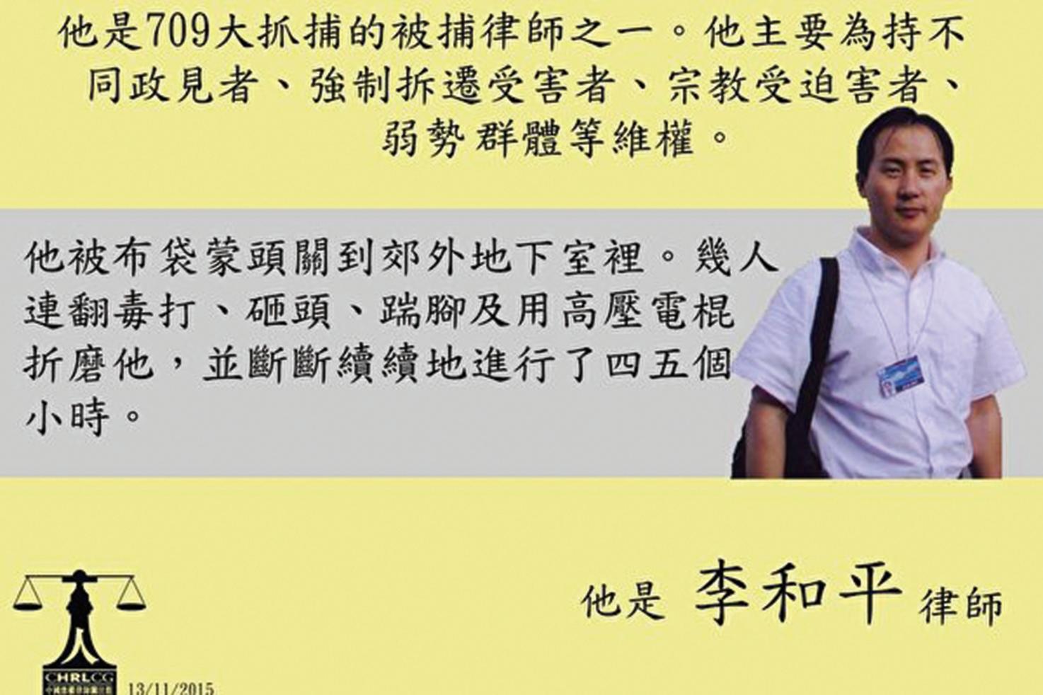 李和平等三位律師被吊照