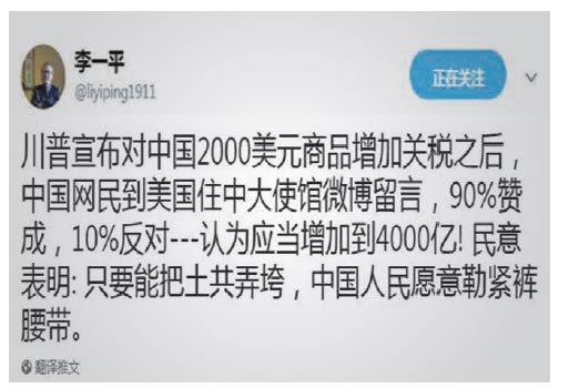 特朗普加稅中國網民微博留言九成贊成