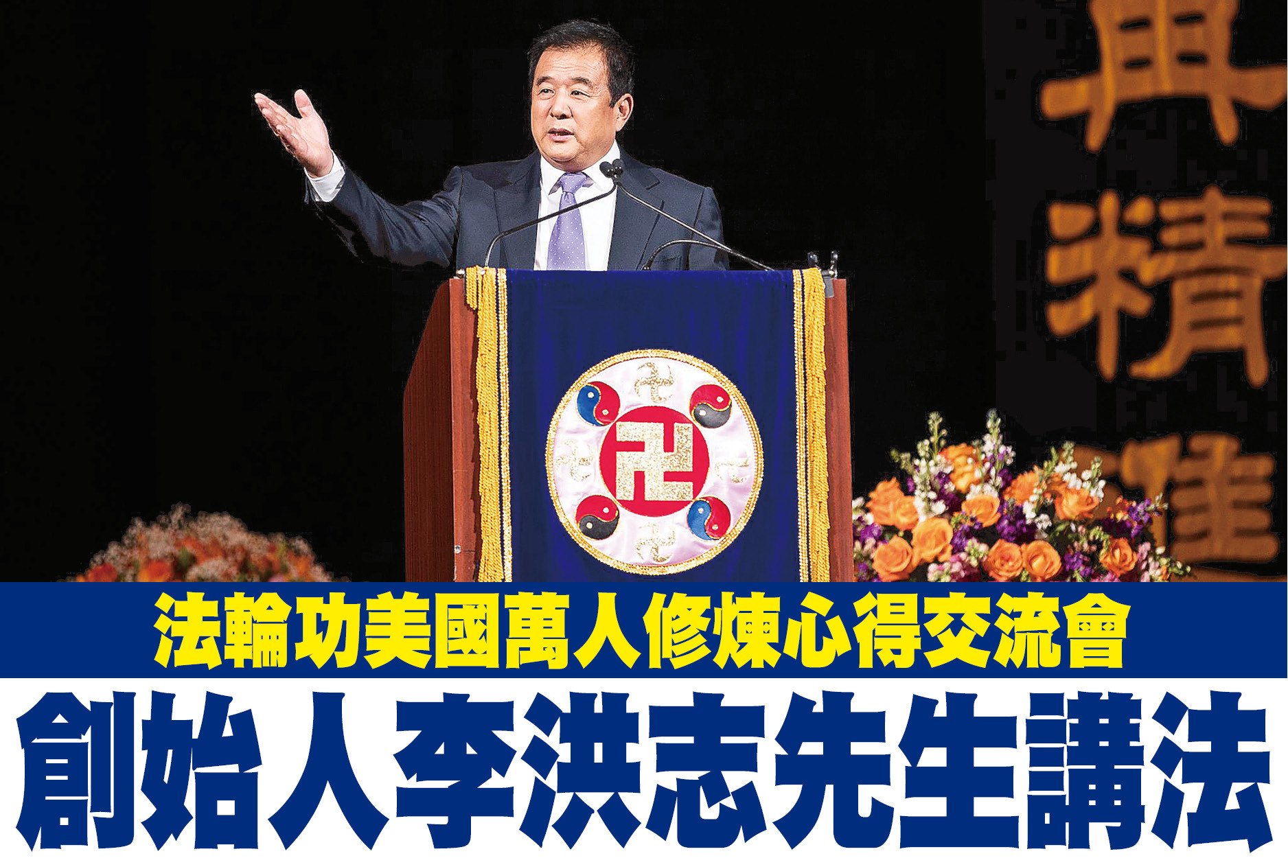 法輪功美國萬人修煉心得交流會 創始人李洪志先生講法