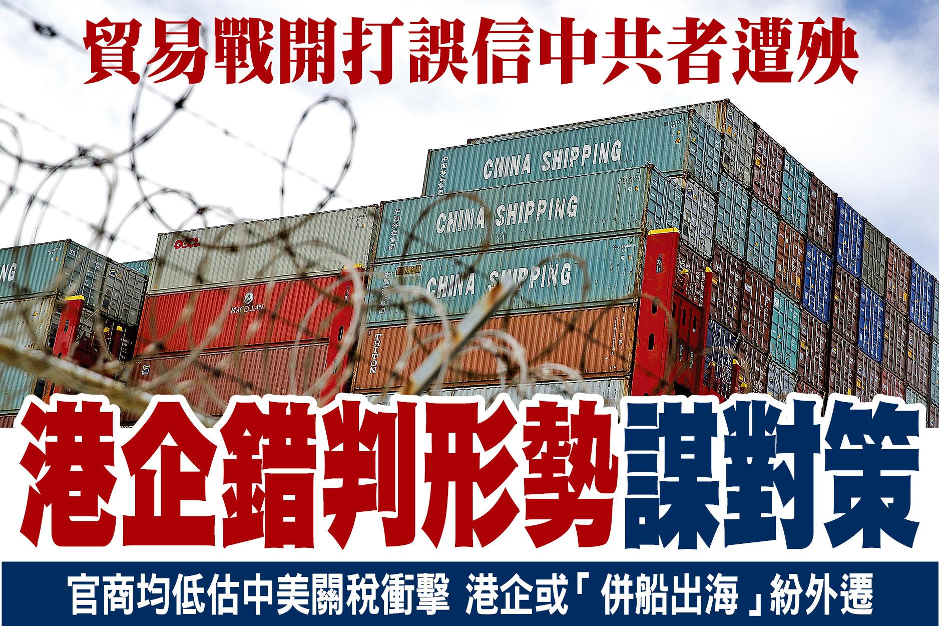 貿易戰開打誤信中共者遭殃 港企錯判形勢謀對策