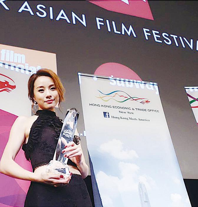 鄧麗欣獲紐約亞洲電影節「亞洲新秀獎」 情場事業兩得意