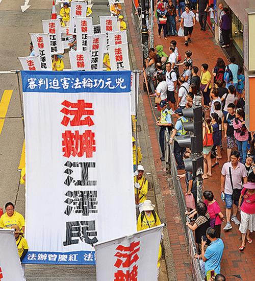 「法辦江澤民」橫幅震撼大陸人