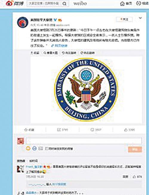 美使館微博成為中國言論自由飛地