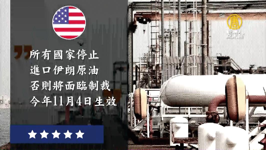 美國制裁正式生效 或致命打擊伊朗經濟