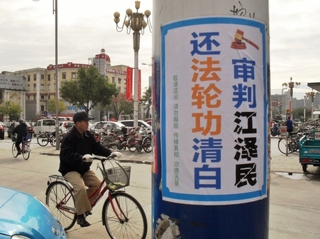 組圖:廊坊大街小巷的法輪功真相標語